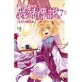 ★特殊傳說vol.7:不為人知的故事(新版)