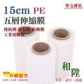 (工廠直營)PE膜 寬15cm 短膜 保潔膜 保鮮膜 PE伸縮膜 肥皂膠膜 包裝捆膜 工業用伸縮膜
