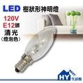 8公分 LED神明燈 (清光) 佛光燈 LED小夜燈 燈泡色 E12燈座用 -《HY生活館》水電材料專賣店