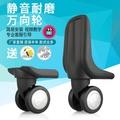 W010#箱包維修配件輪子 萬向輪子行李箱輪子旅行箱輪子拉桿箱配件