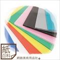 【紙百科】彩色塑膠瓦楞板 規格:60*100公分,厚度3mm,10片入/組,中空板/pp板/塑膠板/冷氣孔封洞