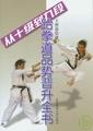 從十級到九段:跆拳道品勢晉升全書