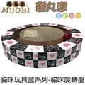 MDOBI摩多比 貓丸家 瓦楞紙 貓咪玩具盒(撲克貓咪旋轉盤)