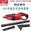 ☆【五金達人】☆ Milwaukee 米沃奇 M12 HV-0 12V鋰電池 手提式充電吸塵器 空機版 Cordless Cleaner