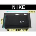 (布丁體育)公司貨附發票 NIKE 運動皮夾(黑色) 尼龍錢包 運動錢包 正品公司貨