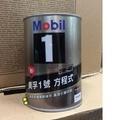 24罐宅配免運【阿齊】公司貨 Mobil 1 5W40 美孚1號 方程式 全合成 汽車機油 鐵罐 1L