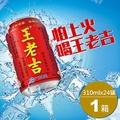 含運【王老吉】原裝進口正宗涼茶植物飲料310mlx24罐x1箱-APP特賣