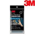 3M 1130 鋁合金鋼圈專用海綿 *具有強力清潔效果、不刮傷鋼圈 抗菌海綿,吸水性超強、好刷洗