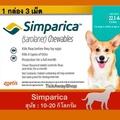 Simparica (1 กล่องมี 3 เม็ด) ซิมพาริคา สุนัขน้ำหนัก 10 - 20 กิโลกรัม ชนิดเม็ดเคี้ยว ป้องกันและกำจัดเห็บ หมัด เรื้อน ไรหู