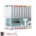 日本COPIC方頭麥克筆(一代/36色)+透明手提盒(買72色送畫箋筆送完為止)