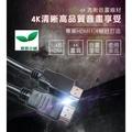 4K HDMI線 電鍍頭PVC材質 影音傳輸連接線 HDMI1.4升級版