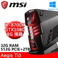 微星 Aegis Ti3 8RE-063TW(i7-8700K/32G DDR4/512G PCIE+2TB/GTX1080 8G/DVD/WIN10)