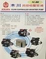 木川泵浦KQ800V加壓馬達電子式東元馬達,加壓泵浦,抽水泵浦,加壓機,1HP東元加壓馬達, 抽水馬達,木川桃園經銷商。