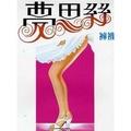 華貴牌夢思絲褲襪9901(12雙)