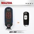 【2M2鑰匙皮套 】 MAZDA3 MAZDA6 CX5 CX7 CX9 馬自達汽車 智慧型 晶片鑰匙 保護包