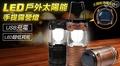 USB太陽能充電式手提LED露營燈