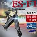 【e路通】COSWHEEL  ES-F1 機器人 36V 鋰電 LCD面板 高續航 搭配 智能APP 一秒折疊 電動車(電動自行車)