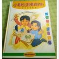 小學生數學百科/國語週刊雜誌社/看漫畫學數學(二手書)