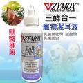 [寵樂子]《ZYMOX》美國三酵合一潔耳液-不含酒精不刺激/止癢