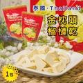 【吉寶購物】泰國金枕頭榴槤乾 50g/包