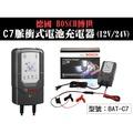 德國 BOSCH 博世 C7智慧型脈衝式電池充電器 12V/24V 自動識別 汽車電瓶充電器 BAT-C7