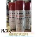 旭輝牌、台灣高週波。絕緣防鏽噴漆、凡立水噴漆型