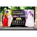 現貨 日版 ▽ 聖鬥士 聖衣神話 真紅的少年劇場版 太陽神亞伯+雅典娜 同捆組