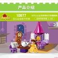 【幸運貓】樂高積木得寶系列迪士尼貝兒公主的下午茶10877女孩德寶拼裝玩具