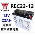頂好電池-台中 湯淺 REC22-12 12V-22AH電池 + 12V電池背袋 + 12V 1.6A充電器 攜帶電源