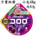 日本代購預購 少量批發 新20%增量版 UHA味覺糖 果汁葡萄軟糖 日本零食 1包48g共6包 790-795