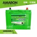 【 AMARON 愛馬龍 】  100D26L MAZDA CX9 CX7 TUBRO 蓄電池 汽車電池 汽車電瓶80D26R 【 哈家人 】
