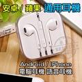 保證 現貨 Android / IPhone 雙系統 通用耳機 電腦 iPad 安卓 蘋果 通用耳機 耳機 線控