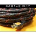 全新 高品質HDMI線 1.4版 10米 1000公分 24K鍍金端子 保證可用 1080P 雙磁環隔離網