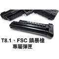 【領航員會館】美國進口 Tiberius T8.1 FSC 鎮暴槍 彈匣 8發