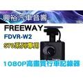 ☆興裕汽車音響☆【FREEWAY】FDVR-W2 1080P高畫質行車記錄器 *S70系列專用