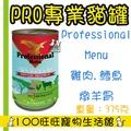Professional Menu 專業飼糧無穀主食貓罐 375g X24罐