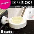 FECA非卡 無痕強力吸盤 肥皂架(白)