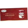 Haagen-Dazs品脫(473ml)冰淇淋外帶商品禮劵4張入