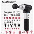 免運 菠蘿君 Booster Pro2 無線式振動按摩槍 深層按摩 肌肉放鬆 效果同 Hypervolt 健身