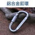 【隨身必備】鋁合金扣環 鑰匙扣環 固定釦環