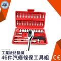 手工具 五金工具 汽修工具組 MIT-CRV46 鏡面精加工46件套筒組 利器五金