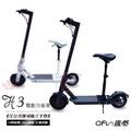 H3 電動滑板車【送座椅】手機批發網 鋁合金車身 無段變速 6.6A大電池 8.5吋充氣胎 小米滑板車 保固 現貨