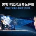 Hackers LCD TV 40-inch 55-inch protective film anti-Blue 32-inch matte film TV 50-inch screen film