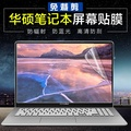 Asus Vivobook S15 S530UF S530UN Laptop Computer Screen Protective Film Anti-Blueray Tempered Glass 15.6-Inch Dull Polish Radiation Protected S530UA S530FA S530FN