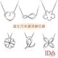 IDes design  誕生月幸運項鍊系列