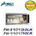 【豪山】臭氧+紫外線功能懸掛式烘碗機(銀色-90CM) FW-9909