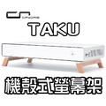 快睿 CRYORIG TAKU 機殼式 螢幕架 ITX規格 實木腳架