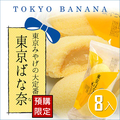 【tokyo banana】東京ばな奈-東京香蕉蛋糕8入裝禮盒 預購-約4/10左右出貨