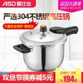 ASD 304 Stainless Steel Pressure Cooker Electromagnetic Furnace Universal Household Pressure Cooker 24 Length Fuel Gas Open Fire Multi-functional