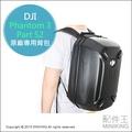 【配件王】 公司貨 DJI Phantom 3 Part 52 原廠專用 背包 硬殼背包